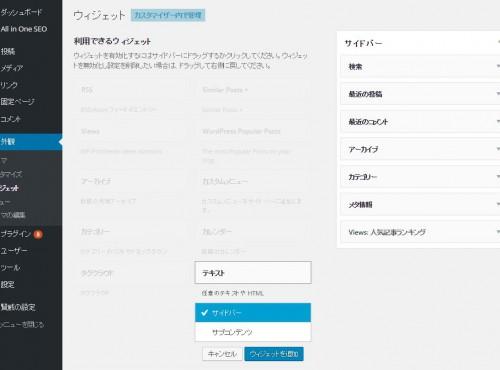 ブログランキング ウィジット