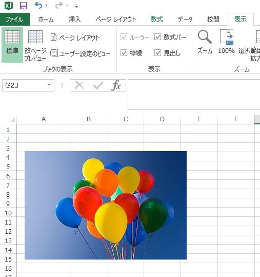 Excel エクセル