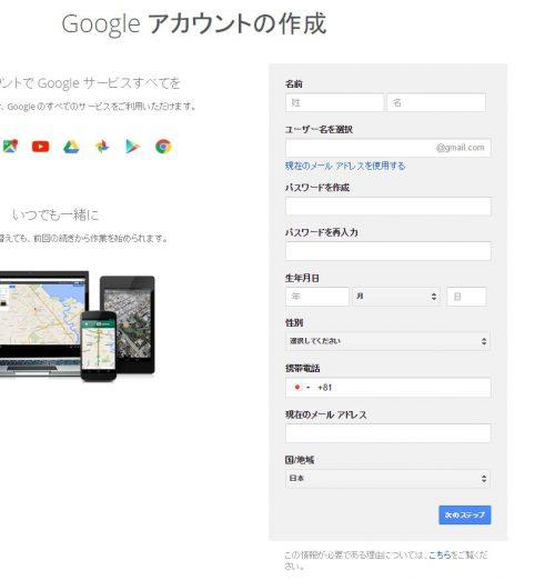 Gmailアドレス2つ (2)