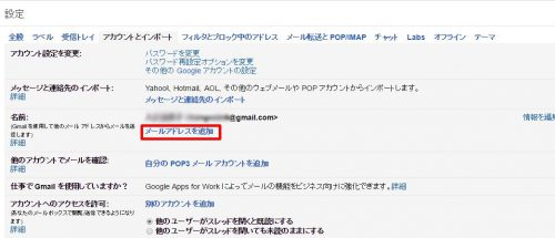 Gmailアドレス2つ (5)