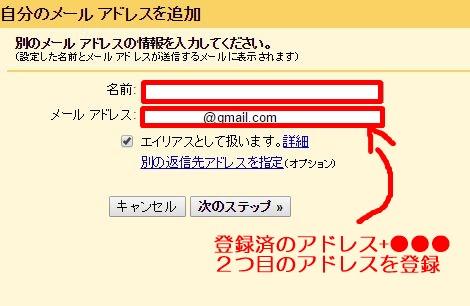 Gmailアドレス2つ (6)