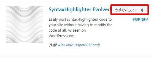 syntaxhighlighter-evolved-3